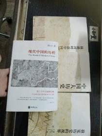黄仁宇作品四种:中国大历史、放宽历史的视界、赫逊河畔谈中国历史、现代中国的历程