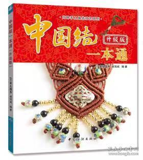 尚锦手工绳结技艺系列:中国结一本通(升级版)