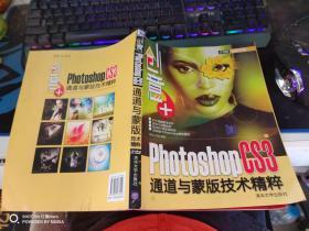 创意+:Photoshop CS3通道与蒙版技术精粹(无盘)