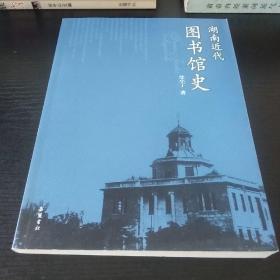 湖南近代图书馆史