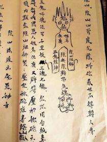 乡下收来的阴山教符咒法本,五鬼放阴针法,请鬼进门闹家法
