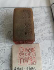 江苏常熟近代篆刻家濮康安1938年篆刻寿山石印章一枚,保真