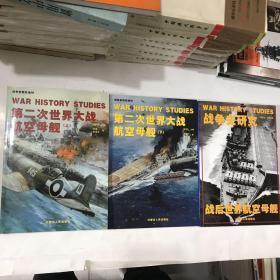 战争史研究增刊:第二次世界大战航空母舰上下、战后世界航空母舰三册合售