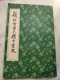 赵松雪书六体千字文(竖排字)