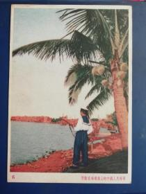 中国人民赴朝慰问团明信片〈军邮〉(守卫在海南岛上的中国人民海军)
