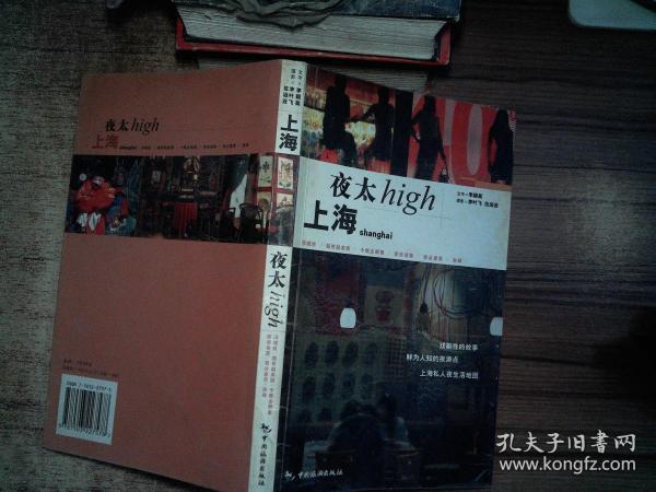 上海夜太High