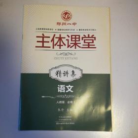 郑州一中主体课堂.精讲集.语文(人教版.必修3)