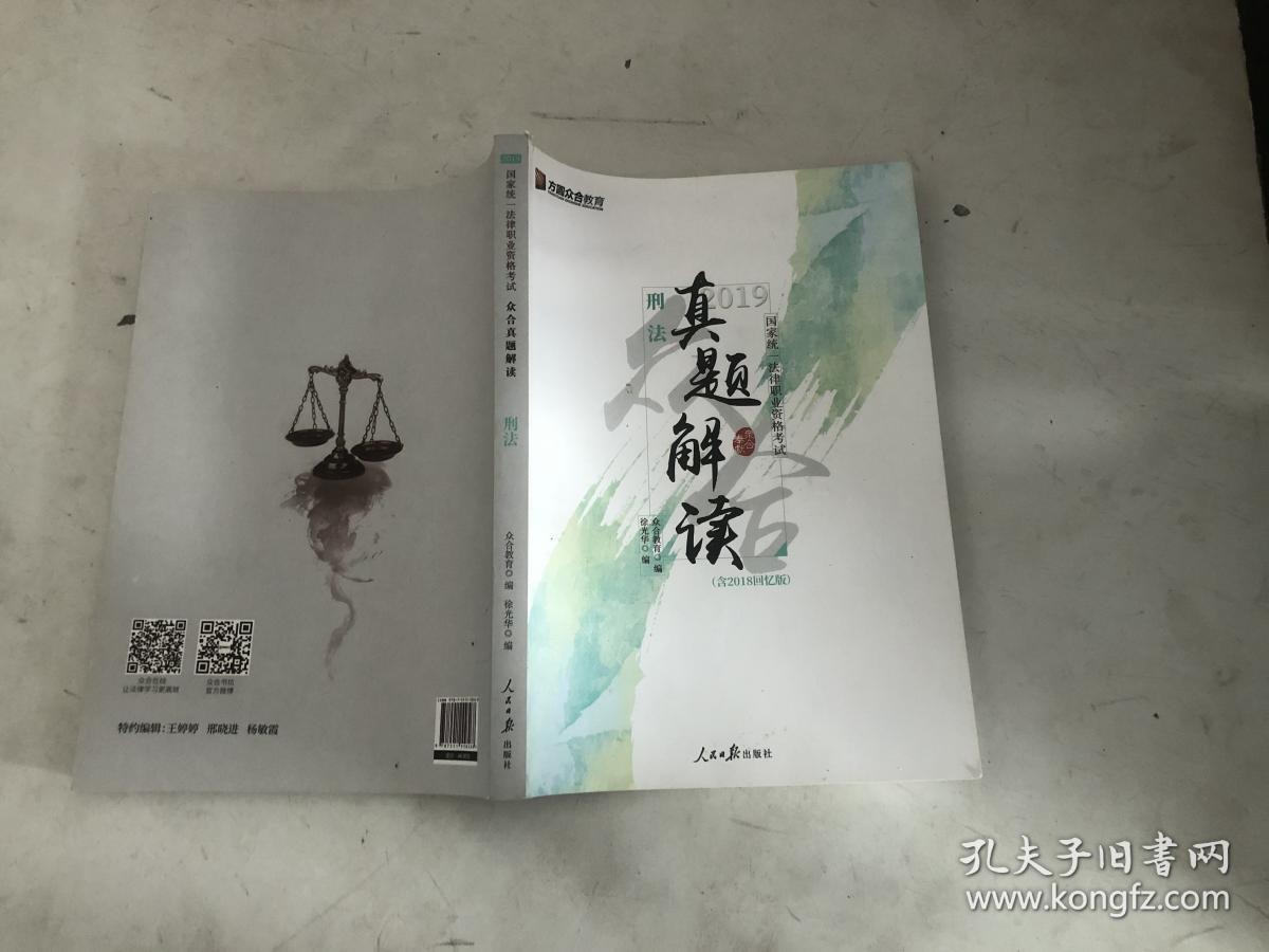 2019方圆众合徐光华讲刑法真题法律职业资格考试用书