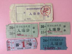 稀见,门票,入场券,北京西郊机场俱乐部,兵字,共5枚