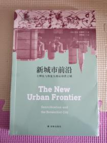 新城市前沿:士绅化与恢复失地运动者之城