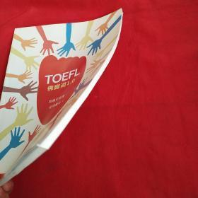 新东方 TOEFL 佛脚词1.0