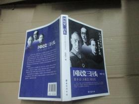 国民党三巨头:蒋介石、汪精卫、胡汉民
