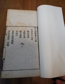 清道光五色套印杜工部集,存卷5一册