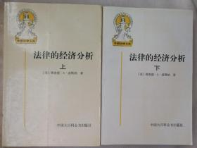 法律的经济分析(上下册)