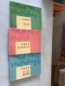 瓊瑤全集 9.7.4 水靈、煙雨濛濛、我是一片云 長江文藝出版社 (3本合售)