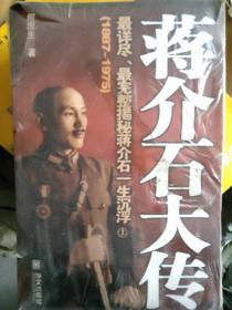 蒋介石大传上下全