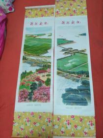 海河新貌四条屏中的两张,单张尺寸: 105厘米X26厘米