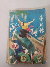童林传(评书)