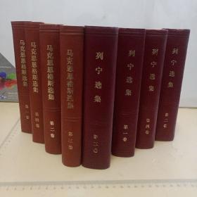 马克思恩格斯选集 列宁选集 共八册合售