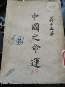 中国之命运(1946年正中书局增订本沪版)