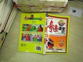 奇迹课堂:语文(四年级下册 配人教教材)..