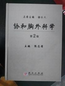 协和胸外科学(第2版)