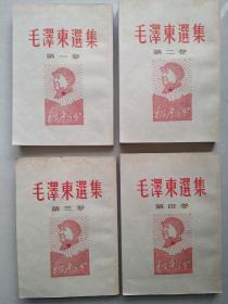 毛泽东选集(繁体竖版)