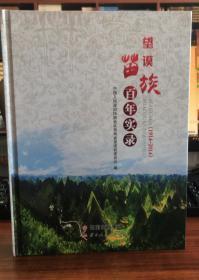 望谟苗族百年实录;(1914——2014)