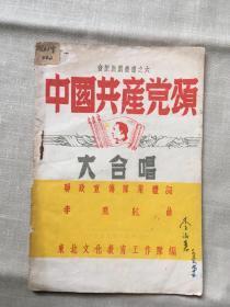 中国共产党颂 大合唱
