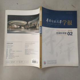 华南师范大学学报 社会科学版 2016 2