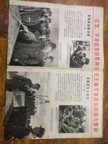 辽沈平津战役是毛主席军事路线的胜利