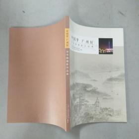中国梦 广州好 诗书画摄影作品集·。