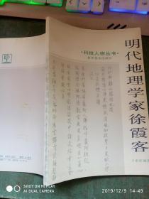 明代地理学家徐霞客【扉页有'中国作协组织宣传部赠'印】