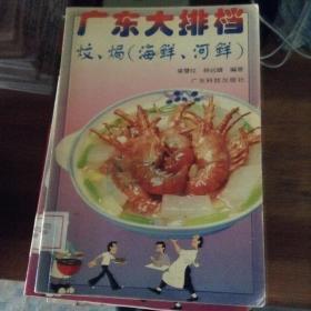 广东大排档.炆、焗(海鲜、河鲜)---[ID:29009][%#199C6%#]