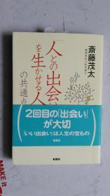 日文原版 人との出会いを生かせる人の共通点   齐藤茂太 精神科医 医学博士 著