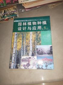 园林植物种植设计与应用