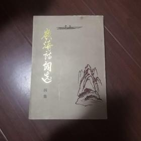 岭海诗词选[四集]