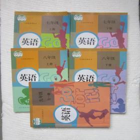 初中英语全套5本789七八九年级课本教材教科书正版旧书预习人教版
