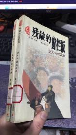 沧桑看云书系 : 残缺的窗栏板-历史中的红卫兵、摇荡的秋千-是是非非说周扬 (2本合售 )