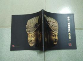 佛山汉唐雅集藏品选(1)