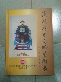 澳门历史文物艺术展 含赵氏家族文物展