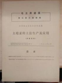 土霉素的土法生产及应用
