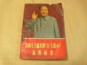 沿着毛主席光辉《五·七》指示奋勇前进