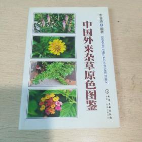 中国外来杂草原色图鉴