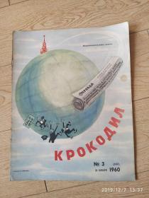 外国漫画画报-1960-3
