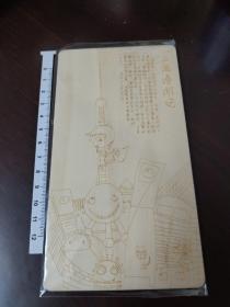 木质明信片 上海漫游记