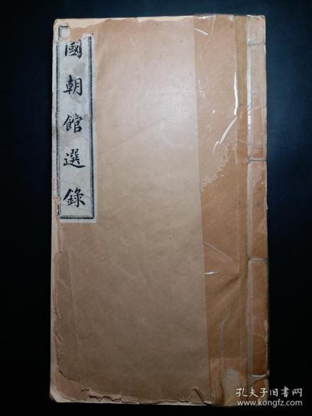 清代抄写本《国朝馆选录》