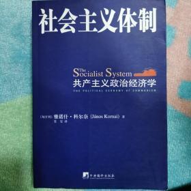 社会主义体制:共产主义的政治经济学:the political economy of communism