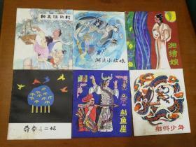 三湘传说 6册全套