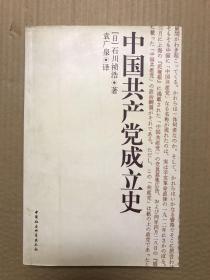 中国共产党成立史(请看清楚图片)